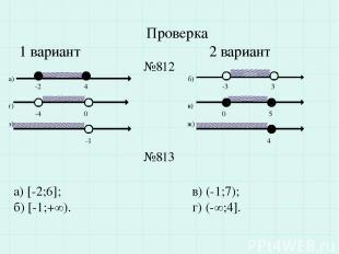 Проверка 1 вариант 2 вариант а) б) г) в) з) ж) №812 №813 -2 4 -3 3 -4 0 0 5 -1 4