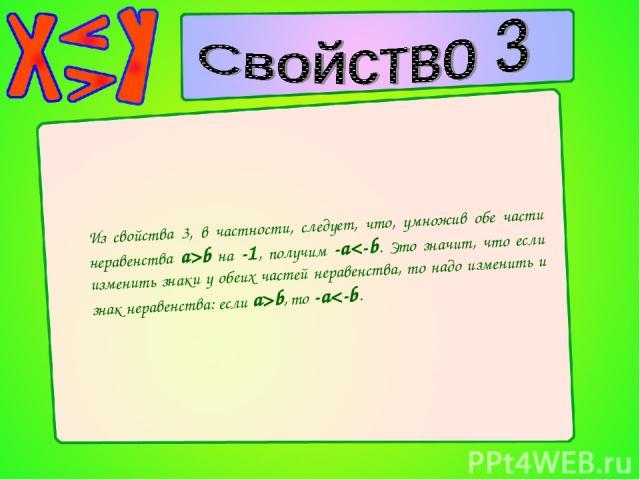 Из свойства 3, в частности, следует, что, умножив обе части неравенства a>b на -1, получим -аb, то -а