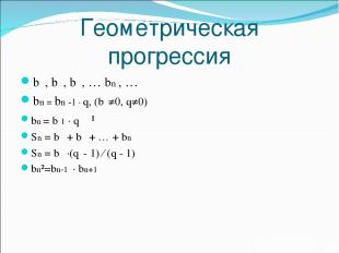 Геометрическая прогрессия b₁, b₂, b₃, … bn , … bn = bn -1 · q, (b₁≠0, q≠0) bn =