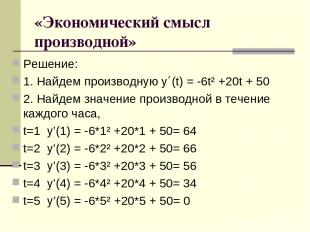 «Экономический смысл производной» Решение: 1. Найдем производную у´(t) = -6t²+2