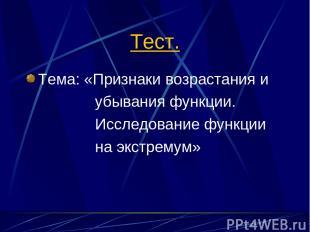Тест. Тема: «Признаки возрастания и убывания функции. Исследование функции на эк