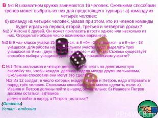 В №1 В шахматном кружке занимаются 16 человек. Сколькими способами тренер может