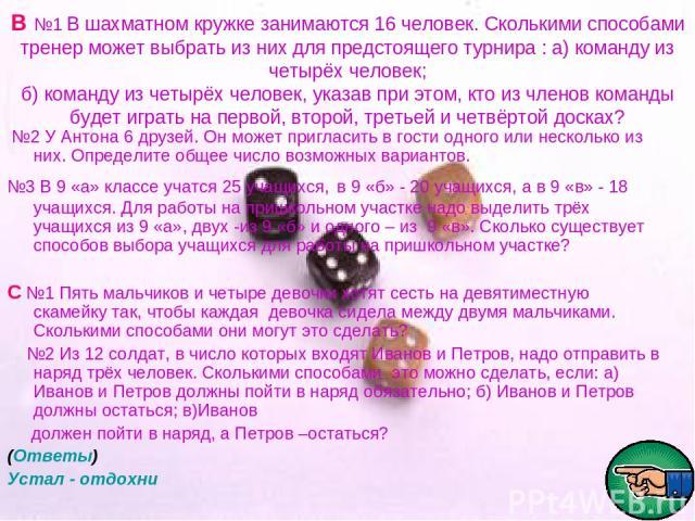 В №1 В шахматном кружке занимаются 16 человек. Сколькими способами тренер может выбрать из них для предстоящего турнира : а) команду из четырёх человек; б) команду из четырёх человек, указав при этом, кто из членов команды будет играть на первой, вт…