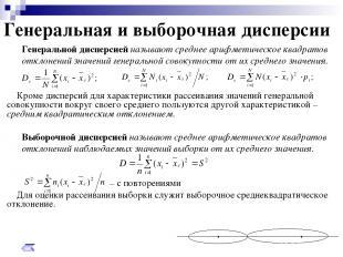 Генеральная и выборочная дисперсии Генеральной дисперсией называют среднее арифм