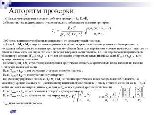 Алгоритм проверки 1) Прежде чем сравнивать средние требуется проверить Н0: Dх=Dу