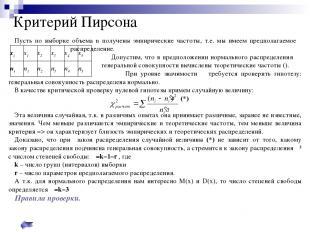Критерий Пирсона Пусть по выборке объема n получены эмпирические частоты, т.е. м