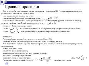 Правила проверки Для того, чтобы при заданном уровне значимости α проверить Н0: