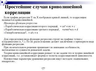 Простейшие случаи криволинейной корреляции Если график регрессии Y на Х изображе