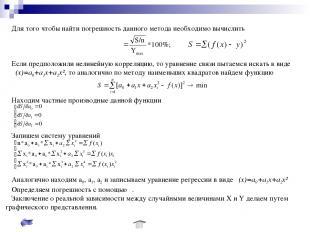 Для того чтобы найти погрешность данного метода необходимо вычислить Если предпо