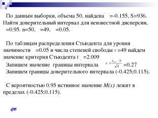По данным выборки, объема 50, найдена =-0.155, S=936. Найти доверительный интерв