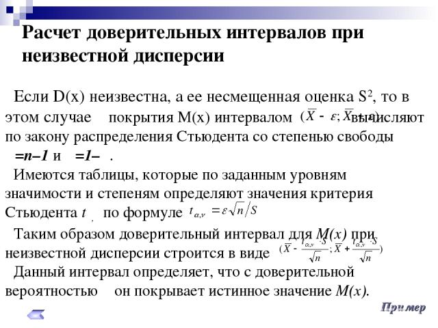 Расчет доверительных интервалов при неизвестной дисперсии Если D(x) неизвестна, а ее несмещенная оценка S2, то в этом случае β покрытия M(x) интервалом вычисляют по закону распределения Стьюдента со степенью свободы υ=n–1 и α=1–β. Имеются таблицы, к…