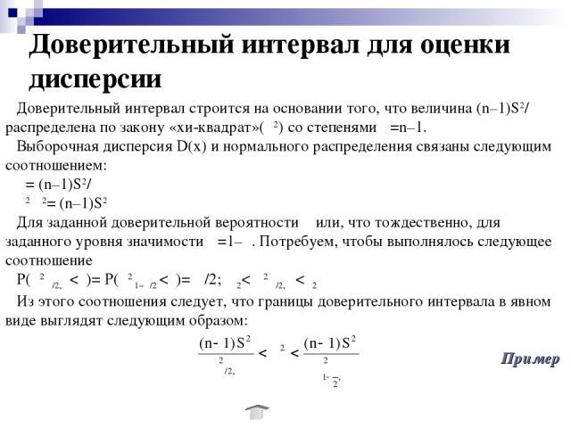 Доверительный интервал для оценки дисперсии Доверительный интервал строится на основании того, что величина (n–1)S2/σ распределена по закону «хи-квадрат»(χ2) со степенями υ=n–1. Выборочная дисперсия D(x) и нормального распределения связаны следующим…