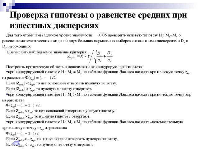 Для того чтобы при заданном уровне значимости α =0.05 проверить нулевую гипотезу Н0: Мх=Му о равенстве математических ожиданий двух больших нормальных выборок с известными дисперсиями Dх и Dу, необходимо: Вычислить наблюдаемое значение критерия: Пос…