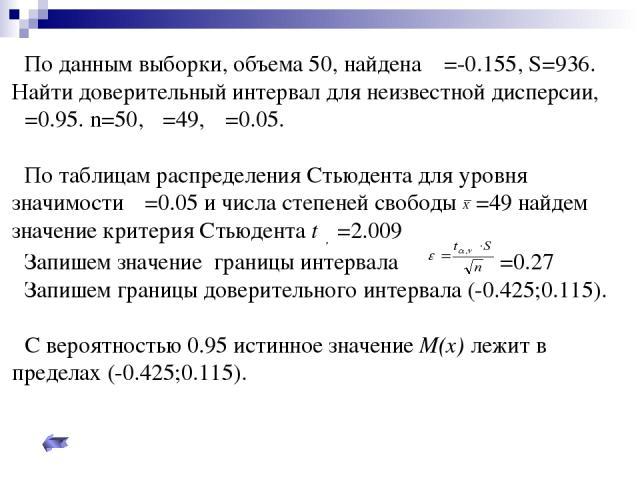 По данным выборки, объема 50, найдена =-0.155, S=936. Найти доверительный интервал для неизвестной дисперсии, β=0.95. n=50, υ=49, α=0.05. По таблицам распределения Стьюдента для уровня значимости α=0.05 и числа степеней свободы υ=49 найдем значение …