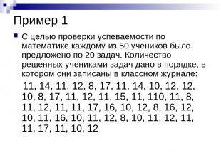 Пример 1 С целью проверки успеваемости по математике каждому из 50 учеников было
