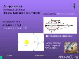 (с) 2001 mez@karelia.ru * Астрономия Небесная механика Законы Кеплера и возмущен