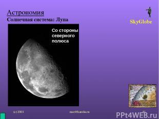 (с) 2001 mez@karelia.ru * Астрономия Солнечная система: Луна SkyGlobe Со стороны