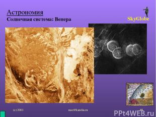 (с) 2001 mez@karelia.ru * Астрономия Солнечная система: Венера SkyGlobe mez@kare