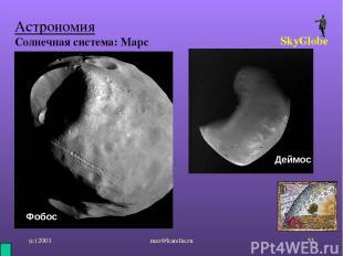 (с) 2001 mez@karelia.ru * Астрономия Солнечная система: Марс SkyGlobe Фобос Дейм