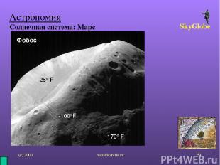 (с) 2001 mez@karelia.ru * Астрономия Солнечная система: Марс SkyGlobe Фобос mez@