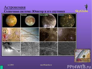 (с) 2001 mez@karelia.ru * Астрономия Солнечная система: Юпитер и его спутники Sk