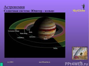 (с) 2001 mez@karelia.ru * Астрономия Солнечная система: Юпитер - кольцо SkyGlobe