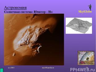 (с) 2001 mez@karelia.ru * Астрономия Солнечная система: Юпитер - Ио SkyGlobe mez