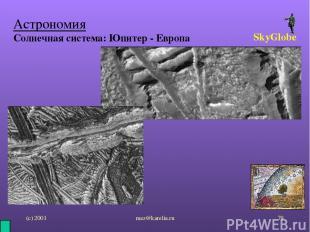 (с) 2001 mez@karelia.ru * Астрономия Солнечная система: Юпитер - Европа SkyGlobe