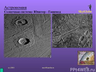 (с) 2001 mez@karelia.ru * Астрономия Солнечная система: Юпитер - Ганимед SkyGlob