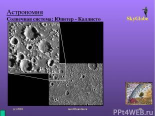 (с) 2001 mez@karelia.ru * Астрономия Солнечная система: Юпитер - Каллисто SkyGlo