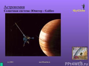 (с) 2001 mez@karelia.ru * Астрономия Солнечная система: Юпитер - Galileo SkyGlob