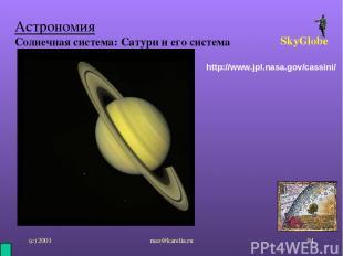 (с) 2001 mez@karelia.ru * Астрономия Солнечная система: Сатурн и его система Sky