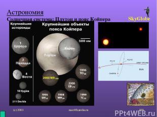(с) 2001 mez@karelia.ru * Астрономия Солнечная система: Плутон и пояс Койпера Sk