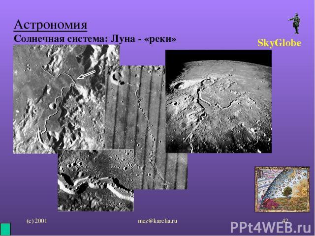 (с) 2001 mez@karelia.ru * Астрономия Солнечная система: Луна - «реки» SkyGlobe mez@karelia.ru