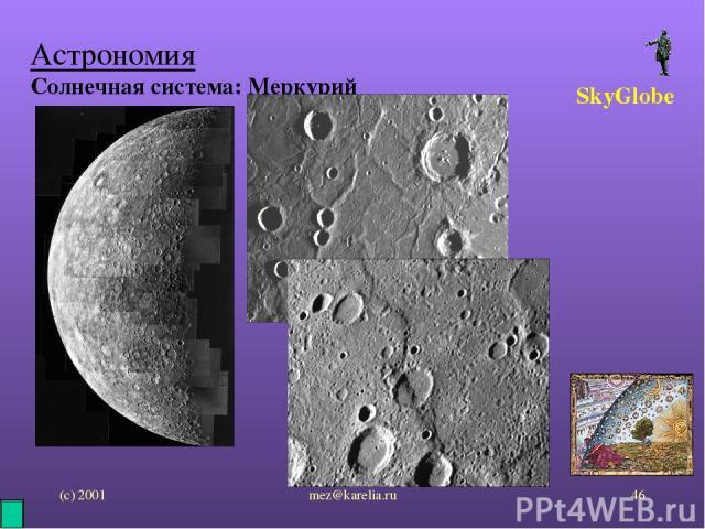 (с) 2001 mez@karelia.ru * Астрономия Солнечная система: Меркурий SkyGlobe mez@karelia.ru