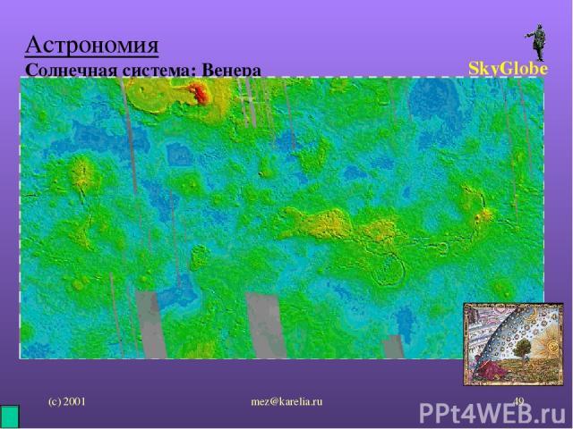 (с) 2001 mez@karelia.ru * Астрономия Солнечная система: Венера SkyGlobe mez@karelia.ru