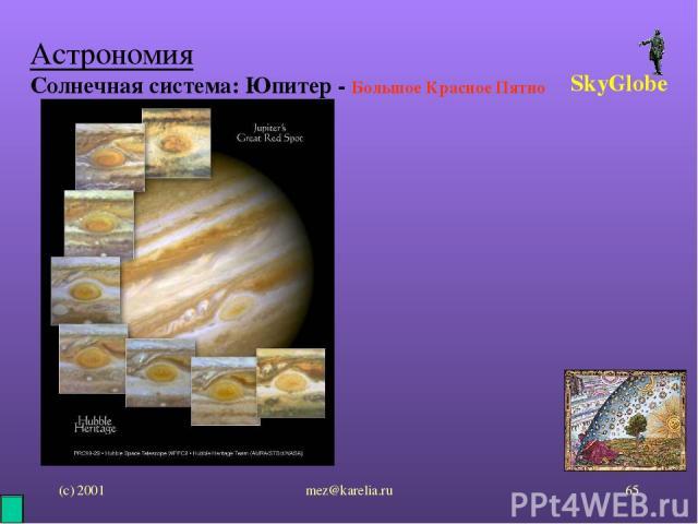 (с) 2001 mez@karelia.ru * Астрономия Солнечная система: Юпитер - Большое Красное Пятно SkyGlobe mez@karelia.ru