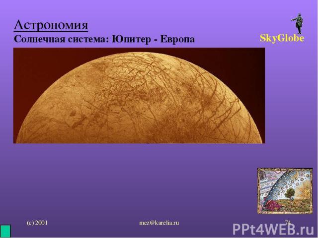 (с) 2001 mez@karelia.ru * Астрономия Солнечная система: Юпитер - Европа SkyGlobe mez@karelia.ru