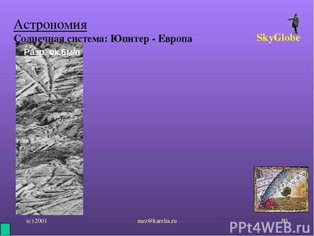 (с) 2001 mez@karelia.ru * Астрономия Солнечная система: Юпитер - Европа SkyGlobe Разр. ок.6м/п mez@karelia.ru
