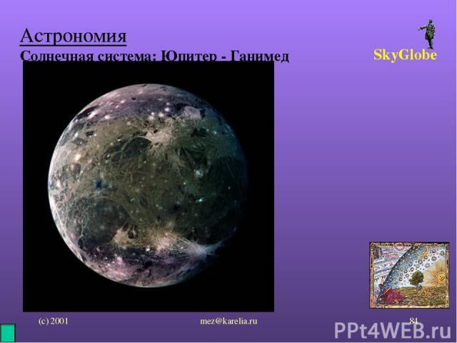 (с) 2001 mez@karelia.ru * Астрономия Солнечная система: Юпитер - Ганимед SkyGlobe mez@karelia.ru