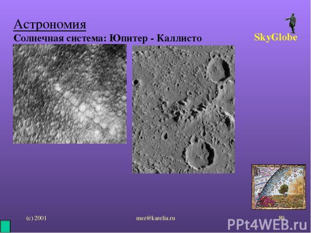 (с) 2001 mez@karelia.ru * Астрономия Солнечная система: Юпитер - Каллисто SkyGlobe mez@karelia.ru