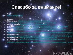Спасибо за внимание! Материалы: http://ru.wikipedia.org/ Ссылки: Главное фото -