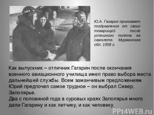 Ю.А. Гагарин принимает поздравления от своих товарищей после успешного полета на