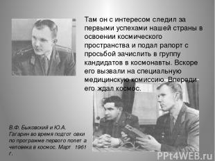 В.Ф. Быковский и Ю.А. Гагарин во время подготовки по программе первого полета че