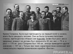 Кроме Гагарина, были ещё претенденты на первый полёт в космос, всего было двадца