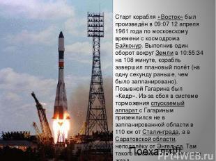 Старт корабля «Восток» был произведён в 09:07 12 апреля 1961 года по московскому