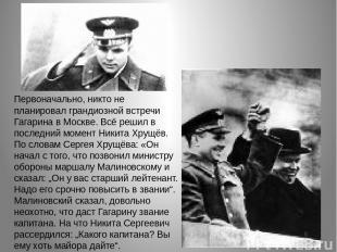 Первоначально, никто не планировал грандиозной встречи Гагарина в Москве. Всё ре