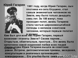 1961 году, когда Юрий Гагарин, сын плотника из села Клушино, стал самым знаме