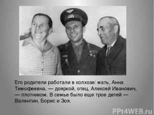 Его родители работали в колхозе: мать, Анна Тимофеевна, — дояркой, отец, Алексей