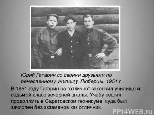Юрий Гагарин со своими друзьями по ремесленному училищу. Люберцы. 1951 г. В 1951